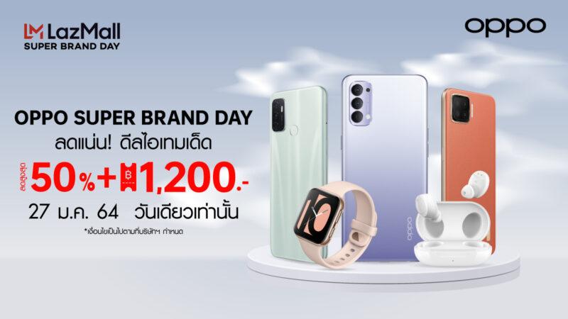รวมโปรเด็ด OPPO SUPER BRAND DAY ลดราคาสมาร์ทโฟนและอุปกรณ์เสริมสูงสุด 50% พร้อมคูปองส่วนลดสูงสุด 1,200 บาท และของแถมอีกเพียบ! ในวันที่ 27 มกราคมนี้ เท่านั้น! ที่ Lazada