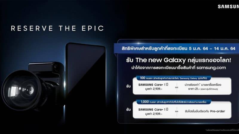 """ฉีกกฎการจอง ! ซัมซุงท้านำกล้องมาแลกซื้อ """"The New Galaxy"""" ในราคา 21 บาท"""