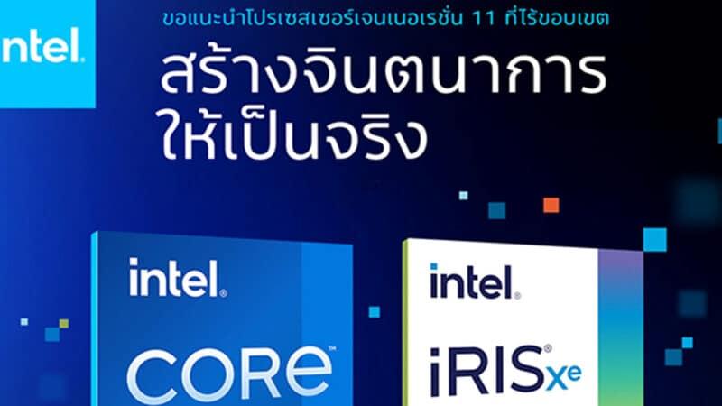 อินเทลชวนชาวไทยร่วมฉลองปีใหม่ด้วยแล็ปท็อปรุ่นใหม่ที่ขับเคลื่อนด้วย Intel Core เจนเนอเรชั่นที่ 11