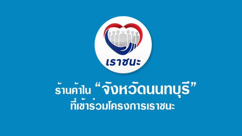 แนะนำ ร้านค้าเราชนะนนทบุรี รายชื่อร้านค้า ร้านอาหาร ร้านธงฟ้า มีที่ไหนบ้าง