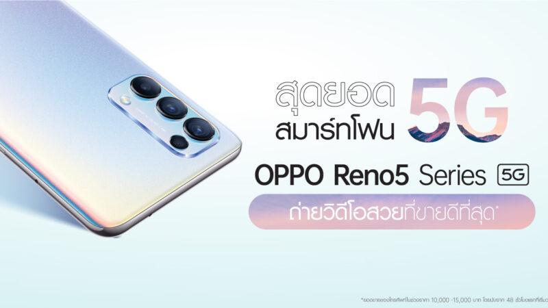 แรงไม่หยุด! OPPO Reno5 Series 5G สมาร์ทโฟน 5G ที่สุดของวิดีโอ Portrait พร้อมขึ้นแท่นสมาร์ทโฟนที่มียอดขายอันดับ 1