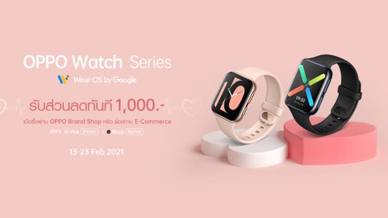 ดีลเด็ดสุดฮอต! รับวาเลนไทน์ OPPO Watch Series ลดสูงสุด 1,000 บาท ที่ OPPO Brand Shop และ ช่องทางออนไลน์ 13 – 23 กุมภาพันธ์นี้ เท่านั้น!