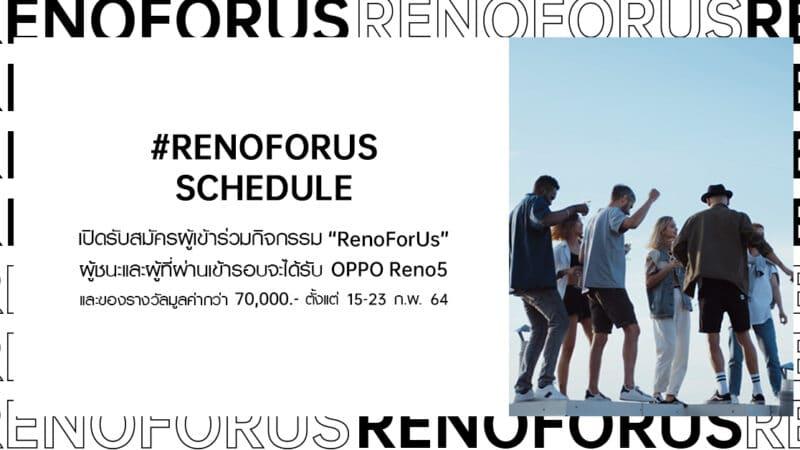 """OPPO ชวนสายครีเอเตอร์เข้าร่วมกิจกรรม """"Reno For Us"""" ชิงรางวัลมูลค่ากว่า 70,000 บาท ตั้งแต่วันที่ 15 – 23 กุมภาพันธ์นี้ เท่านั้น!"""