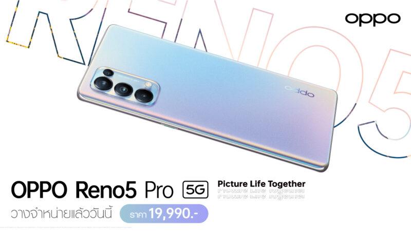 เปิดตัวอย่างเป็นทางการ OPPO Reno5 Pro 5G สมาร์ทโฟน 5G ระดับพรีเมี่ยมที่ถ่ายวิดีโอ Portrait สวยที่สุด ในราคา 19,990 บาท พร้อมวางจำหน่าย 12 กุมภาพันธ์นี้