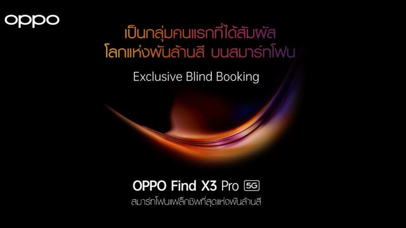 ออปโป้ เปิดจองสมาร์ทโฟนแฟล็กชิพ OPPO Find X3 Pro 5G เพื่อเป็นกลุ่มคนแรกที่ได้สัมผัสที่สุดของโลกแห่งพันล้านสีก่อนใครใน Exclusive Blind Booking ตั้งแต่วันที่ 1 – 17 มีนาคมนี้เท่านั้น