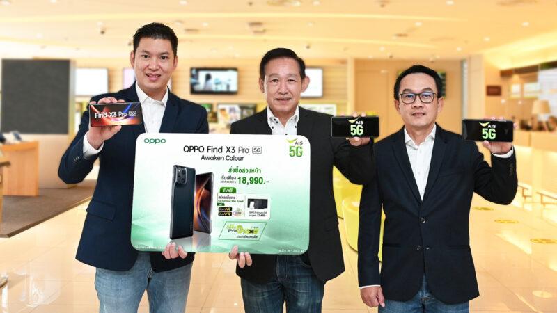OPPO เปิดตัว OPPO Find X3 Pro 5G สมาร์ทโฟนแฟล็กชิพที่สุดแห่งพันล้านสีพร้อมผนึกกำลังกับ AIS มอบโปรโมชั่นสุดพิเศษในราคาเริ่มต้นเพียง 18,990 บาท!