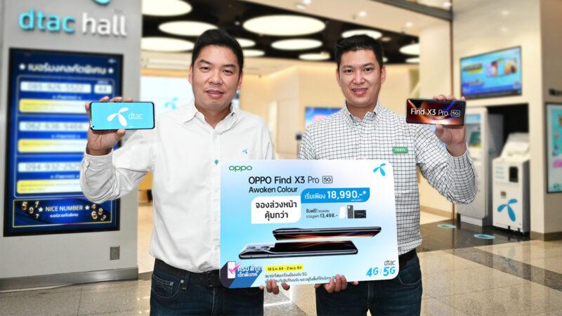 ดีแทค มอบโปรโมชั่นสุดคุ้ม เมื่อจอง OPPO Find X3 Pro 5G สมาร์ทโฟนที่สุดแห่งพันล้านสี ในราคาเริ่มต้นเพียง 18,990 บาท! พร้อมของสมนาคุณสุดพรีเมียม