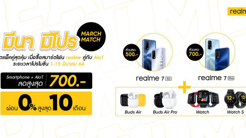 realme จัดแคมเปญ 'มีนา มีโปร March Match' ลดสูงสุด 1,500 บาท วันนี้ถึง 15 มีนาคม 2564