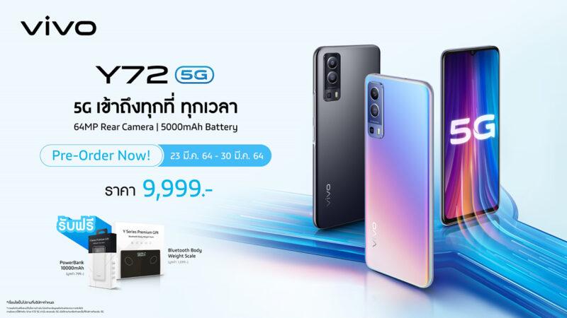 Vivo เปิดตัวสมาร์ตโฟน Y72 5G เข้าถึงทุกที่ ทุกเวลาจัดเต็มครบทุกฟีเจอร์ มอบความสนุก ตอบโจทย์ทุกโซเชียลเจเนอเรชัน