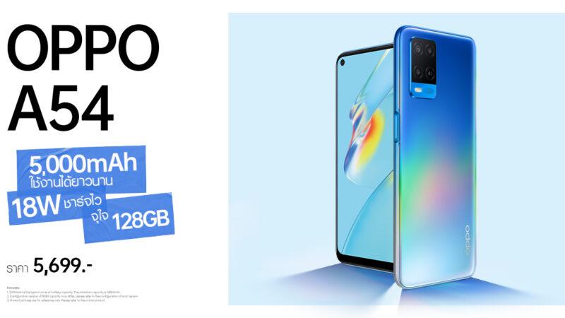 OPPO A54 สมาร์ทโฟนน้องเล็กจาก OPPO A Series รุ่นล่าสุด มอบความสนุกได้ต่อเนื่องตลอดทั้งวัน เริ่มวางจำหน่ายตั้งแต่วันที่ 24 เมษายนนี้