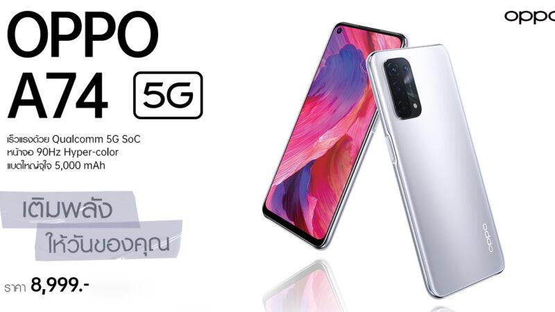 OPPO A74 5G สมาร์ทโฟน 5G รุ่นแรกของ OPPO A Series วางจำหน่ายแล้ววันนี้ ในราคา 8,999 บาท ที่ช่องทางออนไลน์ และทรูช็อปทุกสาขา