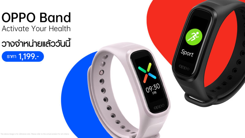 "OPPO เปิดตัว OPPO Band สมาร์ทแบนด์เพื่อสุขภาพที่ดีที่สุด ภายใต้สโลแกน ""Activate Your Health"" วางจำหน่ายแล้ววันนี้ ในราคา 1,199 บาท"