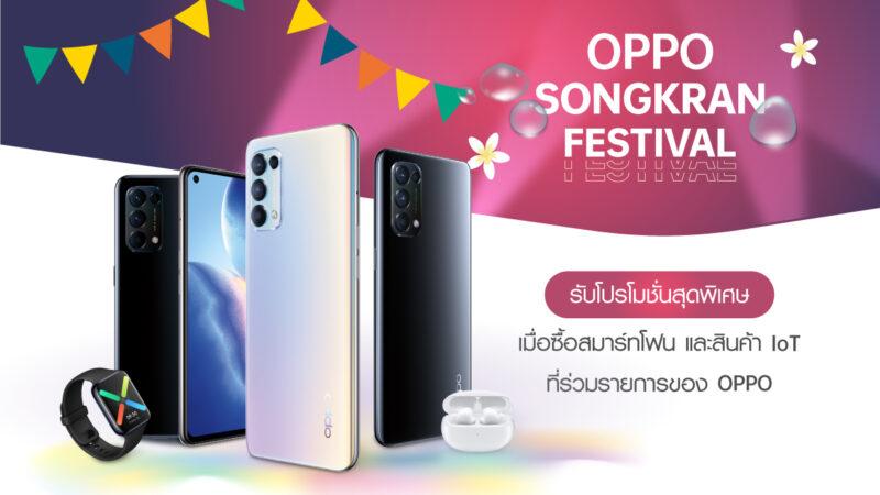 รวมดีลเด็ด! ซื้อสมาร์ทโฟนและสินค้า IoT จาก OPPO ด้วยส่วนลดและของสมนาคุณสุดคุ้มกว่าใคร ใน OPPO Songkran Festival ตั้งแต่วันที่ 3 – 18 เมษายนนี้ ที่ OPPO Brand Shop และตัวแทนจำหน่ายทั่วประเทศ