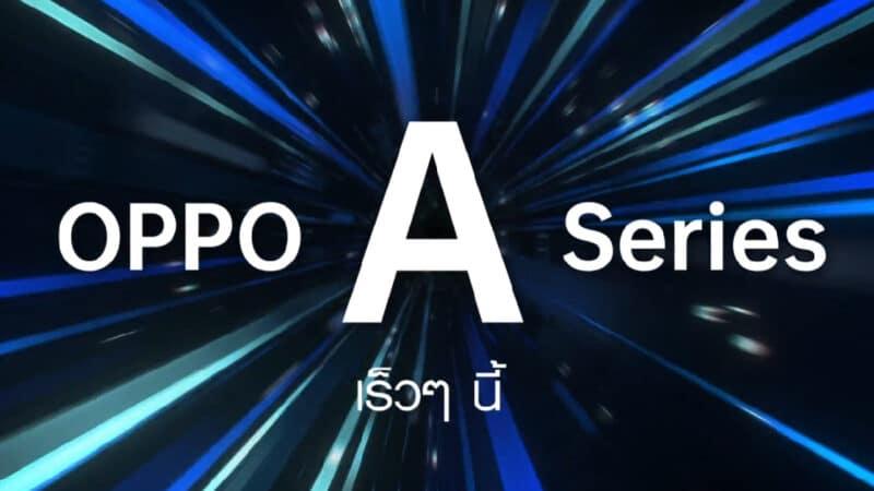 """เตรียมพบกับ OPPO A Series ยกขบวนความสนุกพร้อม """"ใช้ชีวิตให้เต็มสปีด"""" กับสมาร์ทโฟน 4 รุ่น และหูฟังไร้สายใหม่ล่าสุด! 20 เมษายนนี้"""