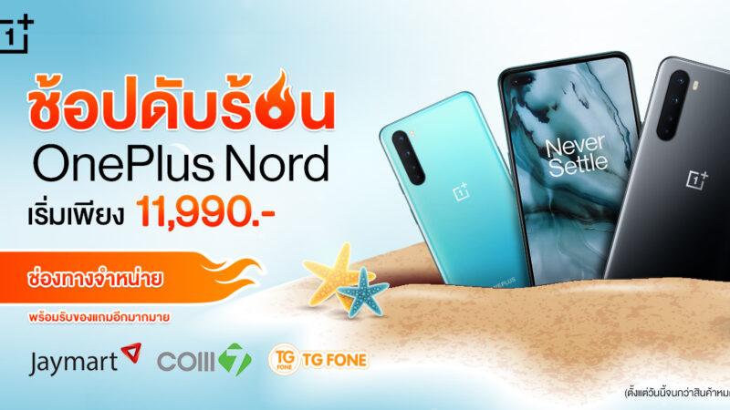 OnePlus จัดโปรฯร้อนต้อนรับเมษา! OnePlus Nord เริ่มต้นเพียง 11,990 บาท