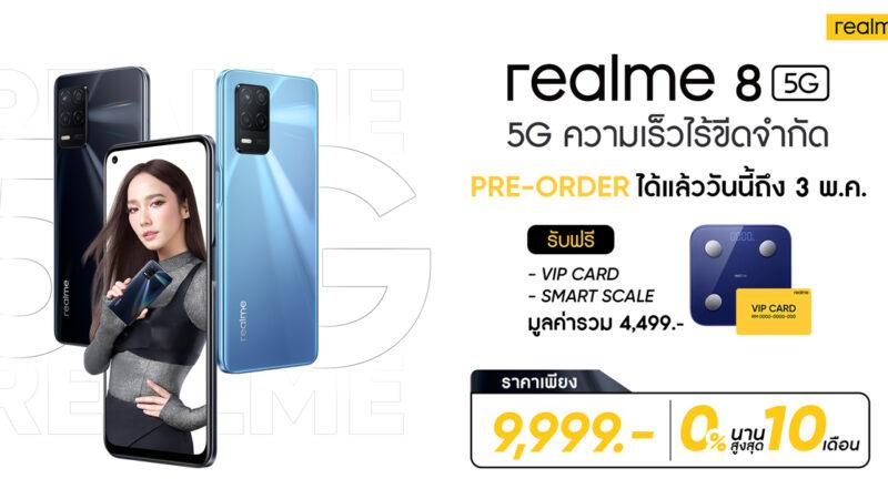 จอง realme 8 5G และ realme 8 วันนี้ – 3 พ.ค. มีของแถมสุดคุ้ม