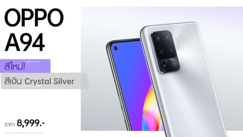 สีใหม่สะกดทุกสายตา! กับ OPPO A94 สีเงิน Crystal Silver เป็นเจ้าของได้แล้ววันนี้ ในราคาเพียง 8,999 บาท