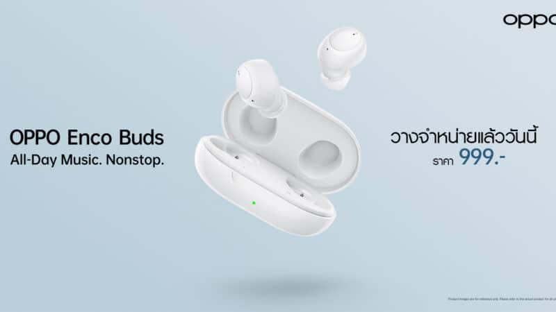 วางจำหน่ายแล้ววันนี้! OPPO Enco Buds หูฟังไร้สาย เสียงดี แบตอึด ในราคาสุดคุ้มเพียง 999 บาท