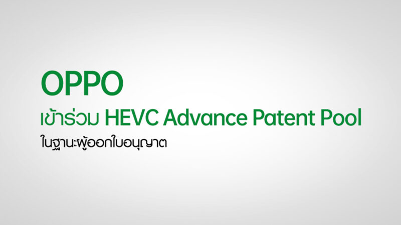 OPPO เข้าร่วมการเป็นผู้ออกใบอนุญาตใน HEVC Advance Patent Pool