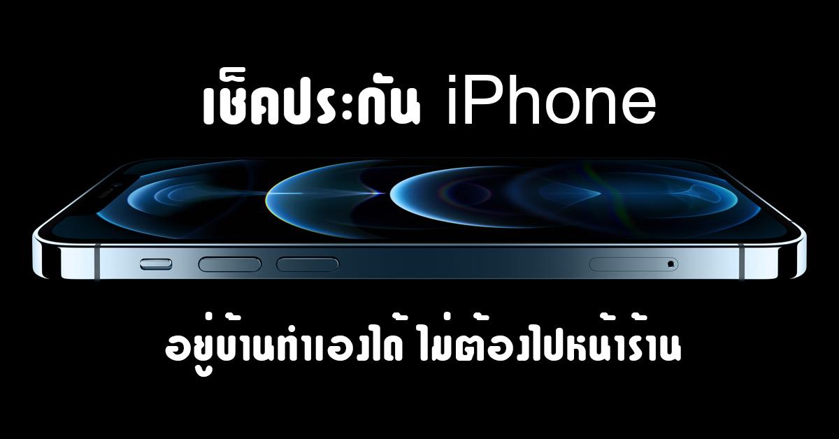 เช็คประกัน iPhone
