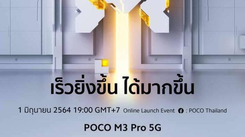 """เตรียมตัวให้พร้อมเพื่อพบกับ """"POCO M3 Pro 5G"""" ในไทย 1 มิถุนายนนี้"""