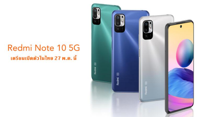 Redmi Note 10 5G จะเปิดตัวในไทย 27 พ.ค. นี้ ใช้ชิป MediaTek Dimensity 700