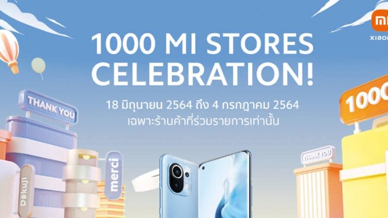 Xiaomi ฉลองเปิด Mi Store ครบ 1,000 สาขาทั่วโลก พร้อมจัดโปรโมชันพิเศษสำหรับชาวไทย ตั้งแต่ 18 มิถุนายน – 4 กรกฎาคมนี้