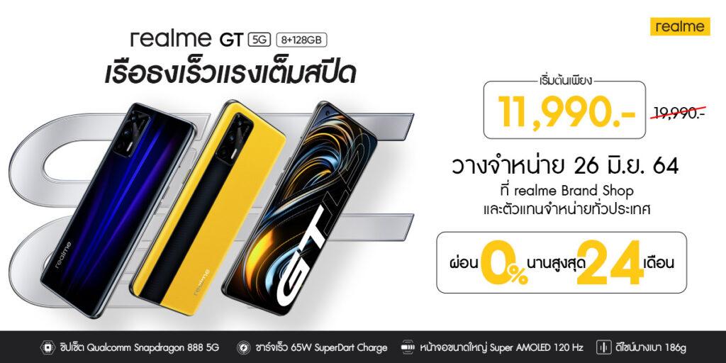 ราคา realme GT 5G