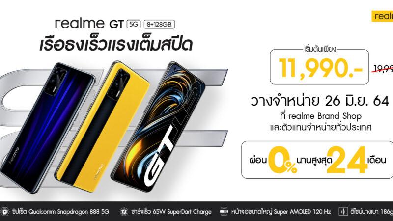 ราคา realme GT 5G เริ่มต้น 11,990 บาท เตรียมวางขายวันแรก 26 มิ.ย. นี้