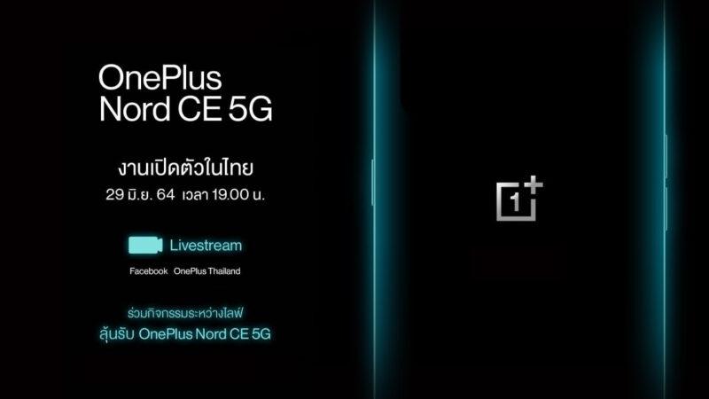 OnePlus Nord CE 5G จะเปิดตัวในไทย 29 มิ.ย. นี้