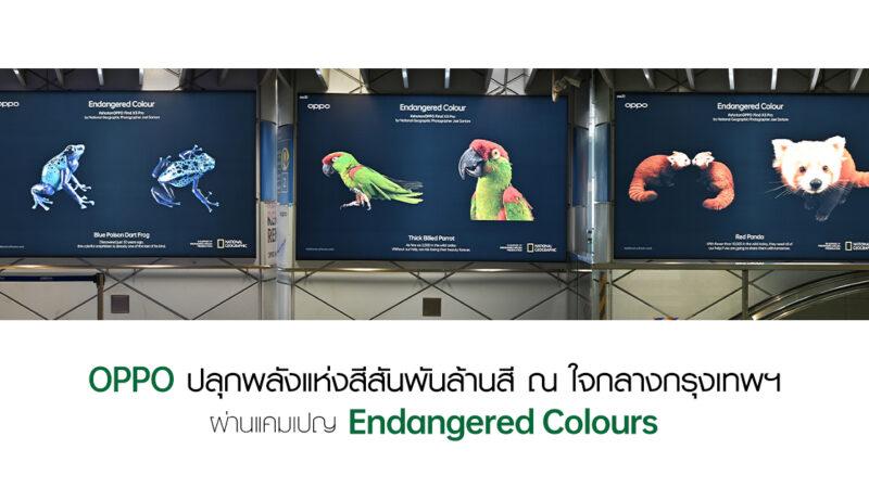OPPO ปลุกพลังแห่งสีสันพันล้านสี ณ ใจกลางกรุงเทพฯ พร้อมตอกย้ำความสำคัญของธรรมชาติผ่านแคมเปญ Endangered Colours