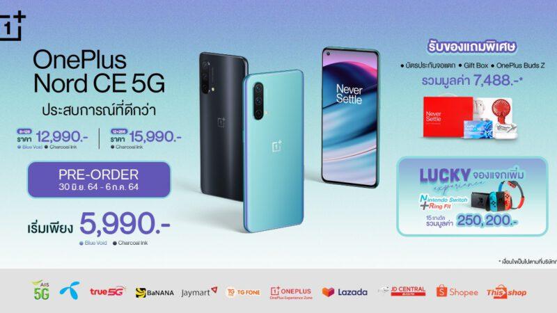 OnePlus Nord CE 5G เปิดจองแล้ววันนี้ ขายจริงในไทย 7 ก.ค.นี้ เริ่มต้น 12,990 บาท