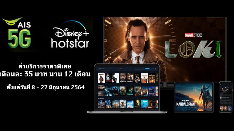 สมัคร Disney+ Hotstar ราคา 35 บาทต่อเดือน ราคาพิเศษนาน 12 เดือน