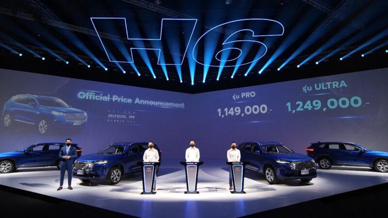 Great Wall Motor เปิดตัว All New HAVAL H6 Hybrid SUV รุ่น Pro ราคา 1,149,000 บาท รุ่น Ultra 1,249,000 บาท