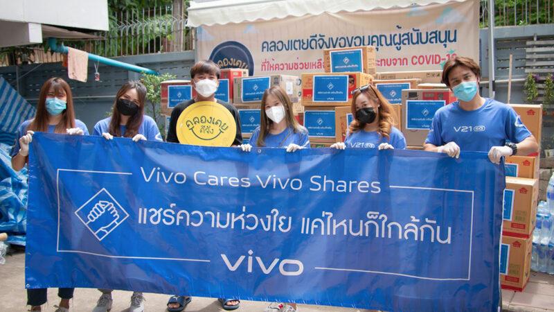 "vivo จัดกิจกรรม ""vivo Cares vivo Shares ปันน้ำใจสู้ภัยโควิด"