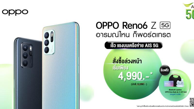 "OPPO ผนึกกำลังกับ เอไอเอส เปิดจอง OPPO Reno6 Z 5G ที่มาพร้อมสโลแกน ""อารมณ์ไหน ก็พอร์ตเทรต"" พร้อมข้อเสนอสุดพิเศษ ในราคาเริ่มต้นเพียง 4,990 บาท ตั้งแต่วันนี้ – 29 กรกฎาคมนี้"