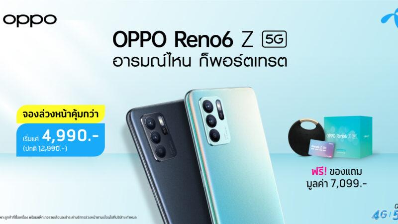 """OPPO เปิดจอง OPPO Reno6 Z 5G ภายใต้สโลแกน """"อารมณ์ไหน ก็พอร์ตเทรต"""" พร้อมจับมือดีแทค มอบสิทธิพิเศษสุดคุ้ม เริ่มต้นเพียง 4,990 บาท! ตั้งแต่วันที่ 22 – 29 กรกฎาคมนี้"""