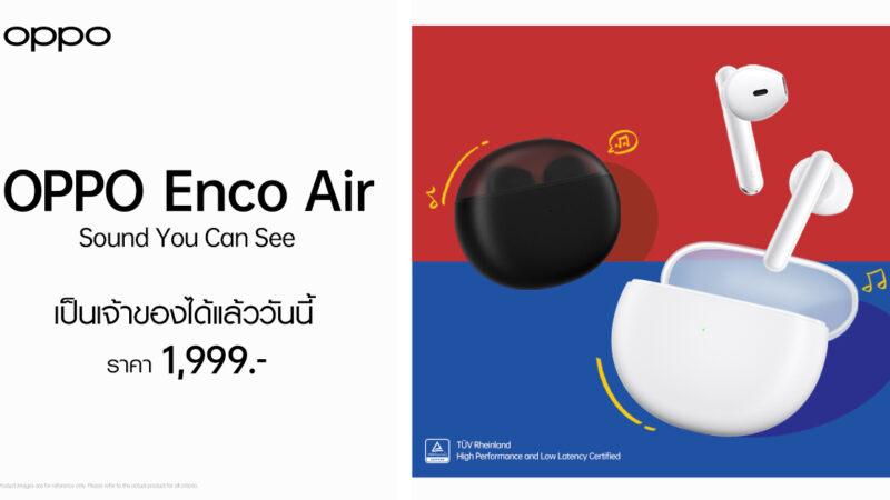 """ออปโป้ เปิดตัว """"OPPO Enco Air"""" หูฟังไร้สายรุ่นล่าสุด ให้คุณภาพเสียงใส คมชัดทุกมิติ ดีไซน์ฉีกกฎเกณฑ์ด้วยเคสชาร์จโปร่งแสง ราคาเพียง 1,999 บาท"""