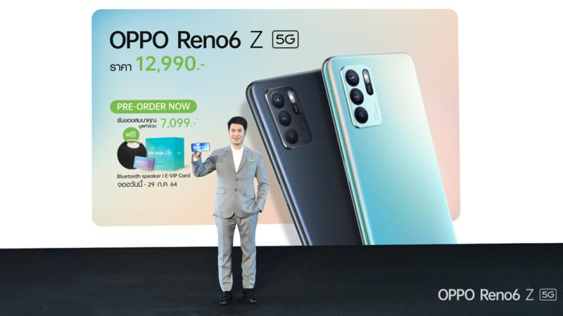 """เปิดตัวแล้วในไทย! """"OPPO Reno6 Z 5G"""" เคาะราคา 12,990 บาท สุดยอดสมาร์ทโฟนสำหรับถ่ายภาพและวิดีโอพอร์ตเทรตให้สวยที่สุดในทุกอารมณ์"""