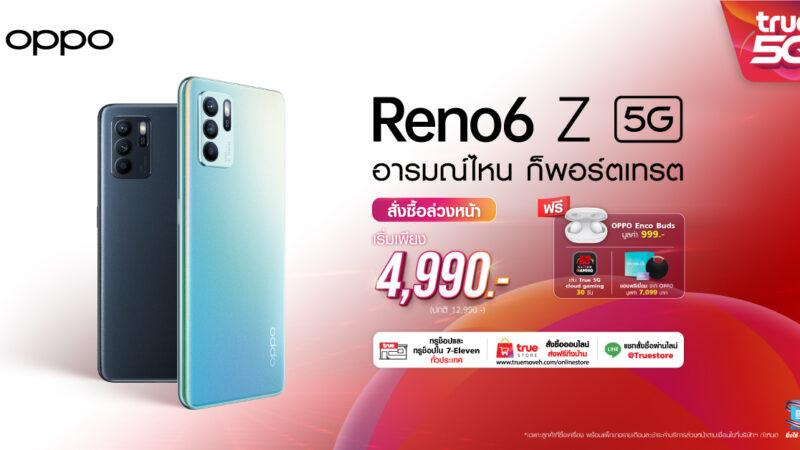 OPPO ร่วมกับ ทรู 5G เปิดจองสมาร์ทโฟนรุ่นล่าสุด OPPO Reno6 Z 5G ในราคาเริ่มเพียง 4,990 บาท พร้อมรับสิทธิพิเศษเพียบ! วันที่ 22 – 29 กรกฎาคมนี้ ที่ทรูช็อปทุกสาขา