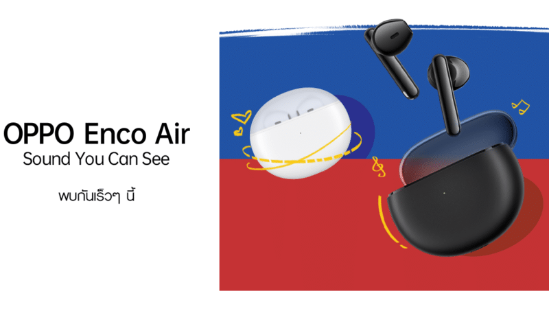 "OPPO เตรียมมอบสุดยอดประสบการณ์แห่งเสียงอัดแน่นด้วยคุณภาพ มาพร้อมดีไซน์ที่ไร้กฎเกณฑ์ ในหูฟังไร้สายรุ่นใหม่ล่าสุด ""OPPO Enco Air"""