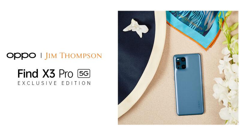 OPPO ร่วมมือกับ Jim Thompson เปิดตัวคอลเลคชั่นสุดพิเศษ 'OPPO Find X3 Pro 5G x Jim Thompson Exclusive Collection' พร้อมเปิดจองแล้ววันนี้ ในราคา 33,990 บาท