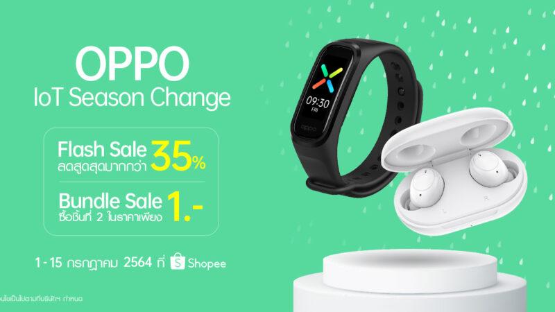 OPPO จัดโปรเซอร์ไพรส์! เปิดแคมเปญ 'IoT Season Change' มอบส่วนลดสินค้า IoT สูงสุดกว่า 35% พร้อมส่วนลดสินค้าชิ้นที่สองเริ่มต้นเพียง 1 บาท! ตั้งแต่วันที่ 1 – 15 กรกฎาคมนี้ บน Shopee เท่านั้น
