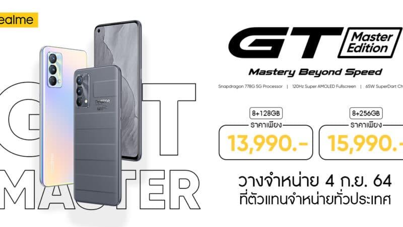 realme GT Master Edition Series เปิดราคาไทย เริ่มต้น 13,990 บาท วางขาย 4 ก.ย.นี้