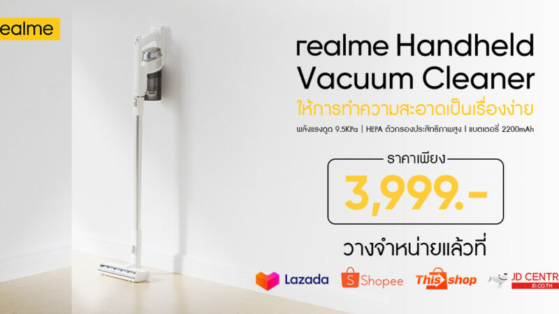 ให้การทำความสะอาดเป็นเรื่องง่ายกับ realme Techlife Handheld Vacuum วางจำหน่ายออนไลน์แล้ววันนี้ 3,999 บาท