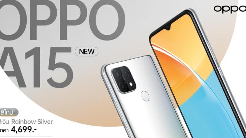 OPPO A15 NEW สีใหม่! สีเงิน Rainbow Silver พร้อมเป็นเจ้าของได้ตั้งแต่วันที่ 20 สิงหาคมนี้ ในราคาเพียง 4,699 บาท