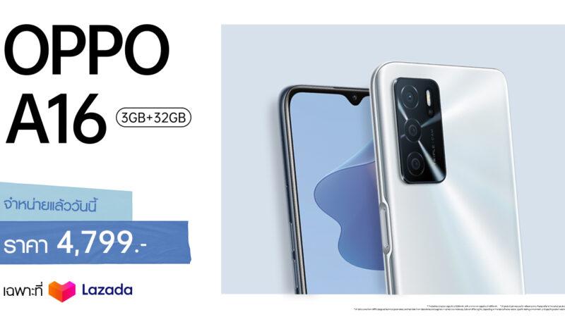 OPPO A16 รุ่น RAM 3GB + ROM 32GB พร้อมวางจำหน่ายแล้ววันนี้! ในราคาเพียง 4,799 บาท พิเศษที่ Lazada เท่านั้น