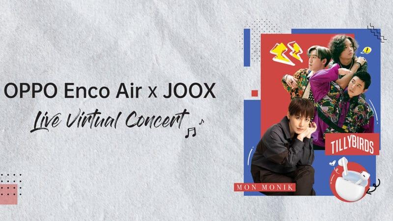 """OPPO Enco Air ร่วมกับ JOOX จัดเต็มความสนุกผ่าน """"Live Virtual Concert"""" ครั้งแรก! พร้อมชูสโลแกน """"Sound You Can See"""""""