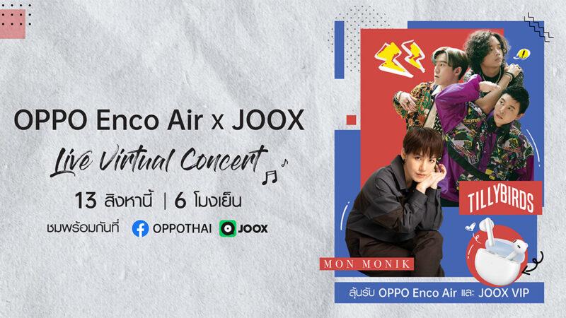 OPPO Enco Air ร่วมกับ JOOX ชวนสนุกไปกับ 'Live Virtual Concert' พร้อมลุ้นรับของรางวัลมากมาย ในวันที่ 13 สิงหาคมนี้ ที่ JOOX และ OPPO Facebook เท่านั้น!