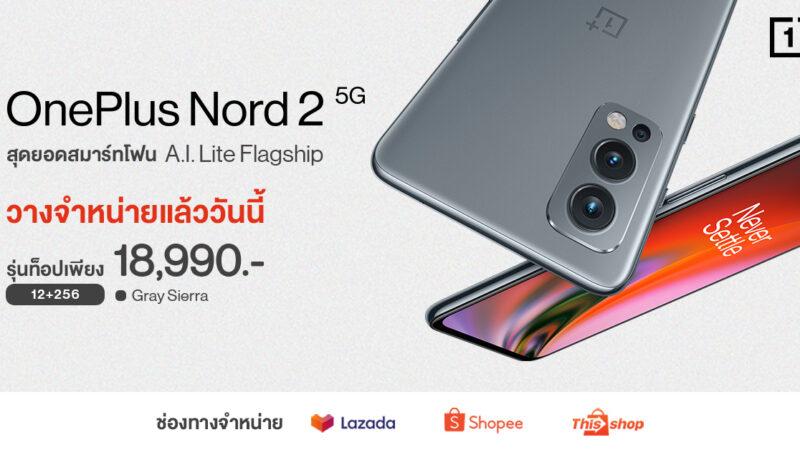 OnePlus Nord 2 5G เปิดตัว รุ่นท็อปราคา 18,990 บาท วางจำหน่ายแล้วทางออนไลน์